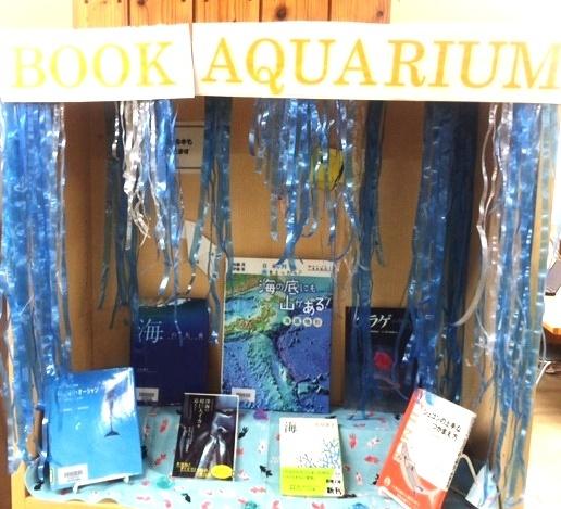 夏休み明けには「BOOK AQUARIUM」と称して海洋や水辺の生き物に関する本が展示されていました。